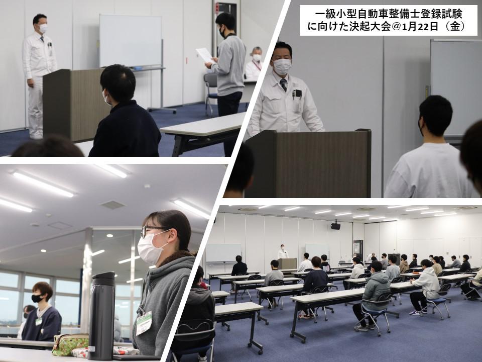【決起大会】一級小型自動車整備士受験者全員合格に向けて!