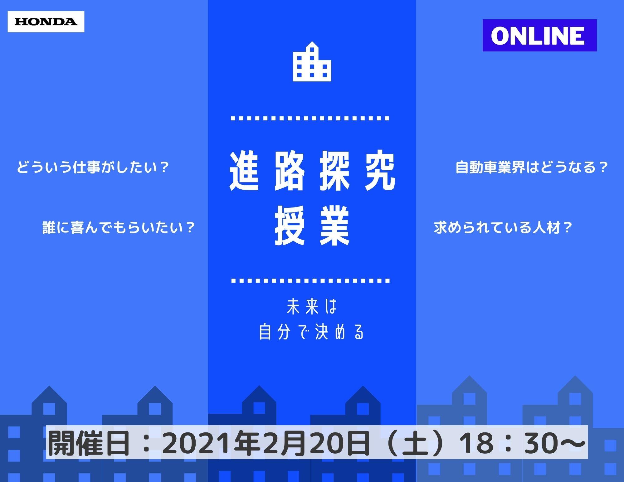 【オンライン進路探究授業】自動車業界のお仕事について!