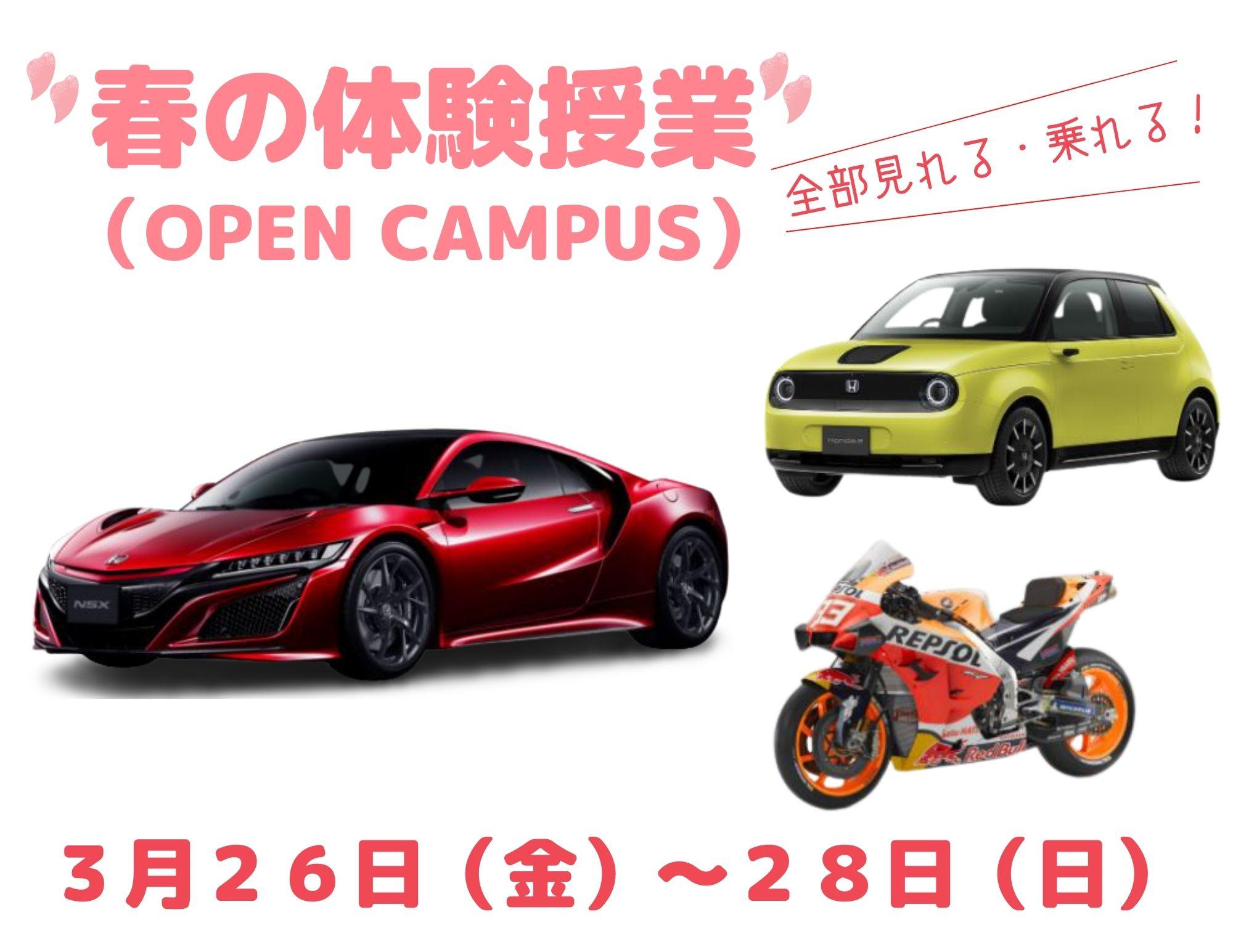 【受付中】春の体験授業開催!(3/26~28)