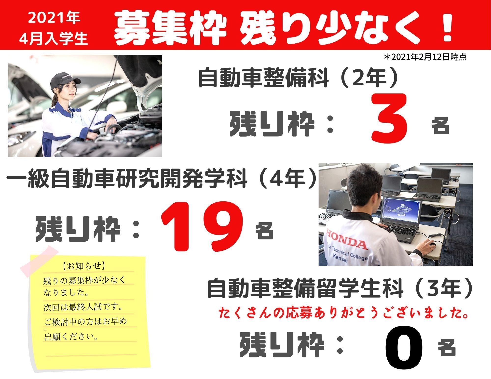 【重要】募集枠 残り少なく!(2021年4月入学生)