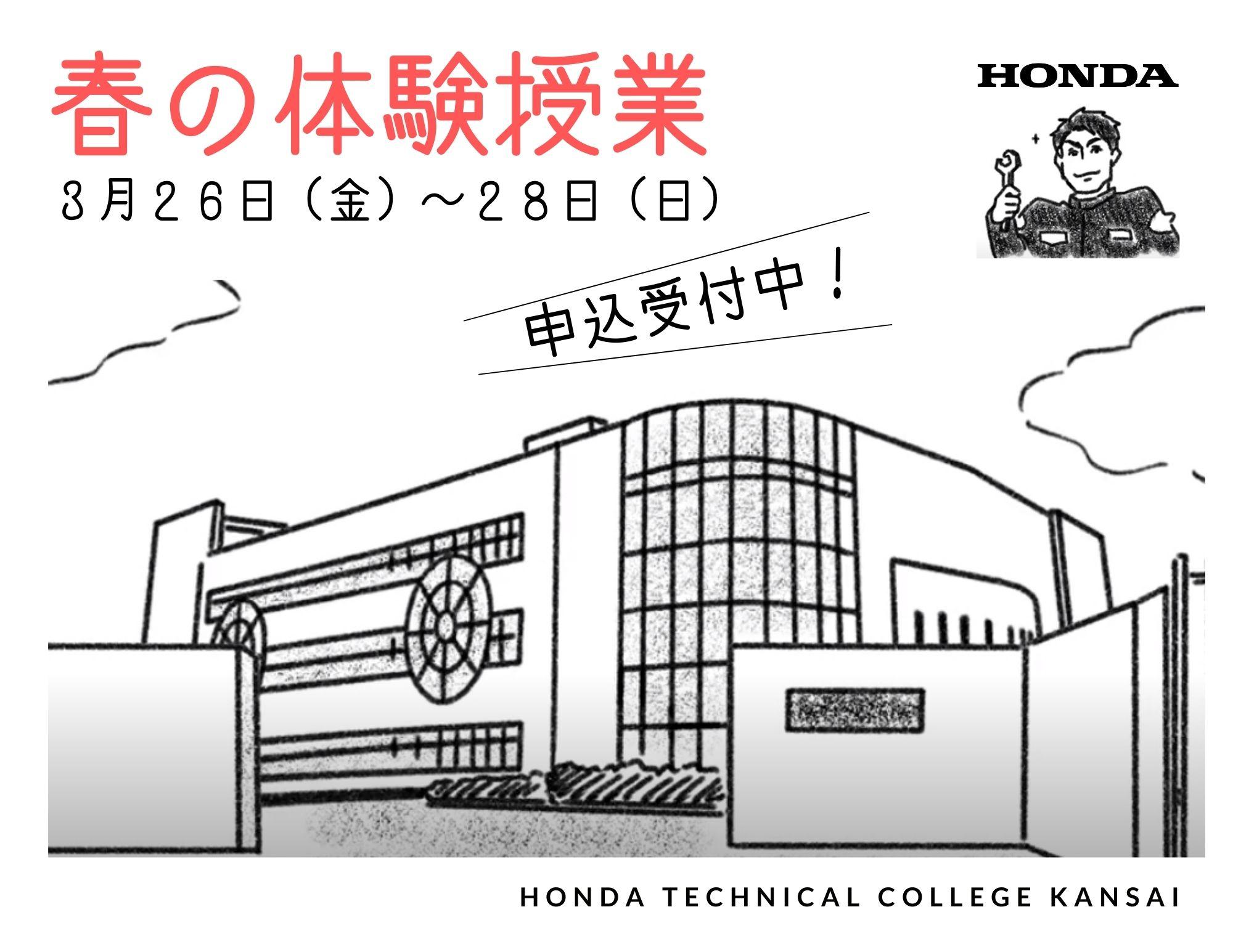 【受付】春の体験授業開催!(3/26~28)
