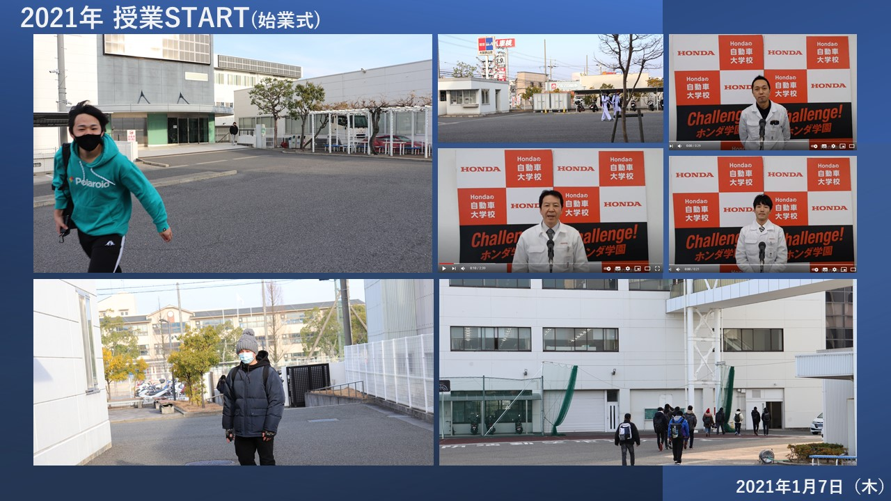 【START】1月7日(木)始業式