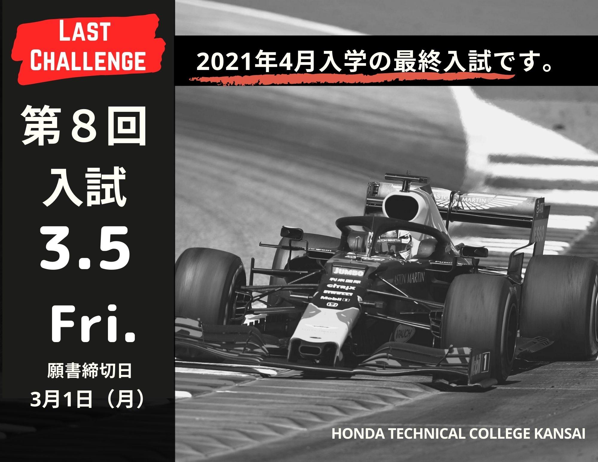 【最終入試】第8回入試は3月5日(金)開催!