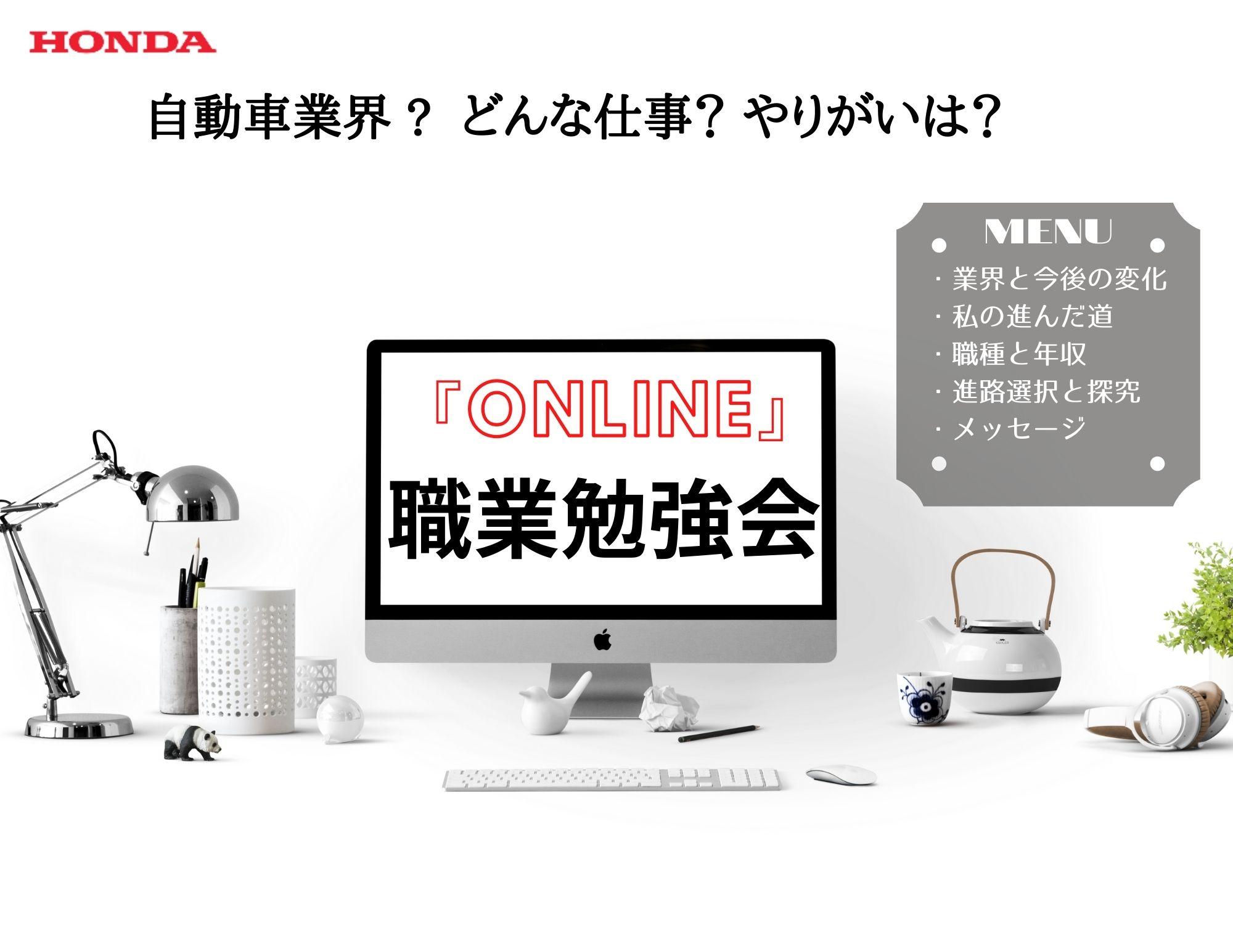 【オンライン】進路探究授業(高校1年生向け)