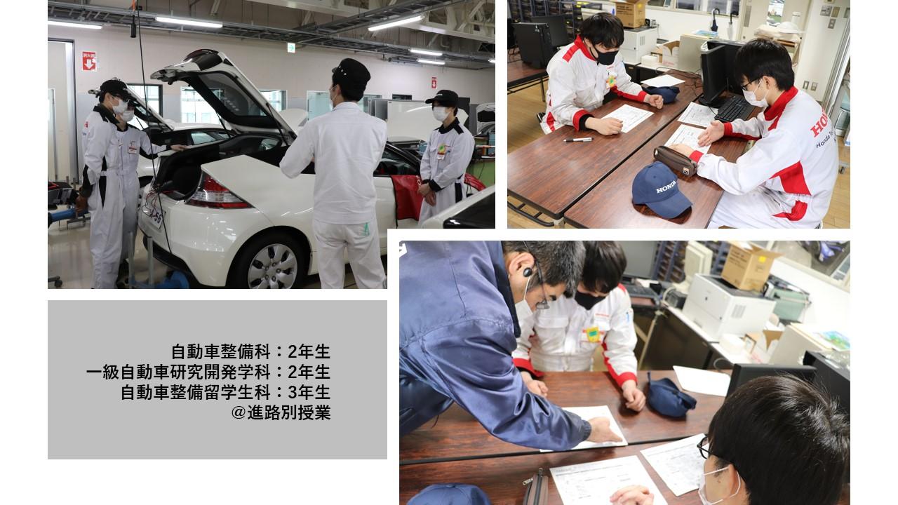 【授業】進路別授業の実施@自動車整備科・一級自動車研究開発学科・自動車整備留学生科