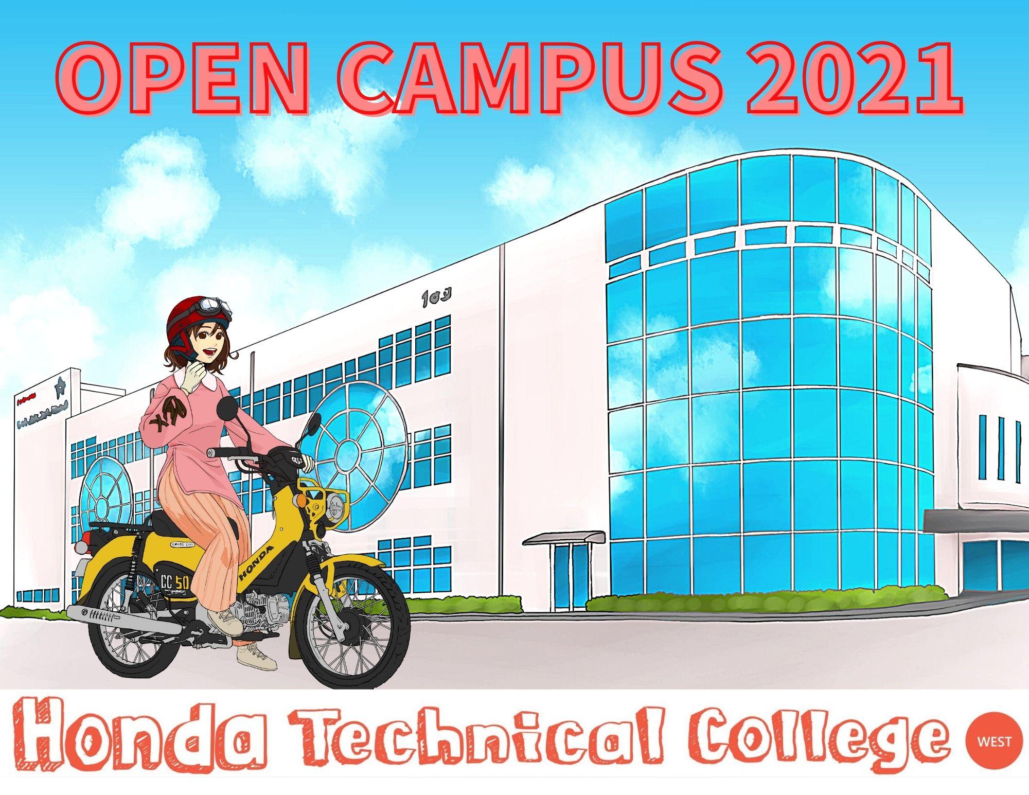 オープンキャンパス(学校見学会)