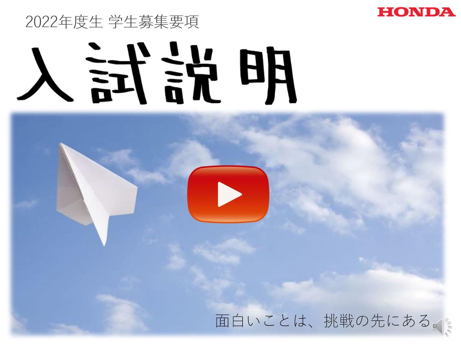 【動画】2022入試説明