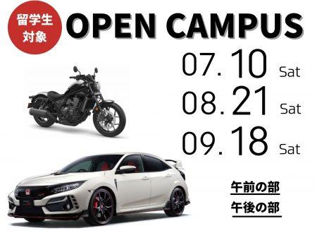 【留学生対象】オープンキャンパス予約開始