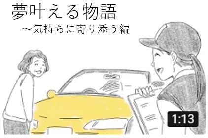 【3/1公開】第2弾パラパラ漫画ムービー:気持ちに寄り添う編