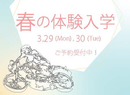 【受付開始!】春の体験授業開催!(3/29~30)