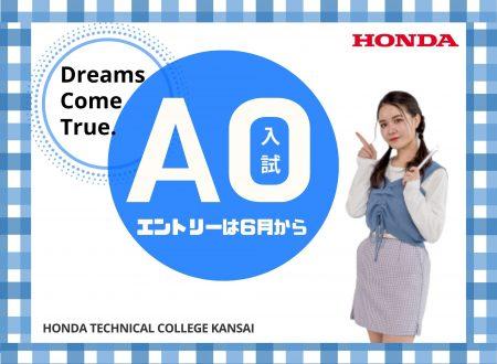 【6月開始】AO入試エントリー2022年4月入学
