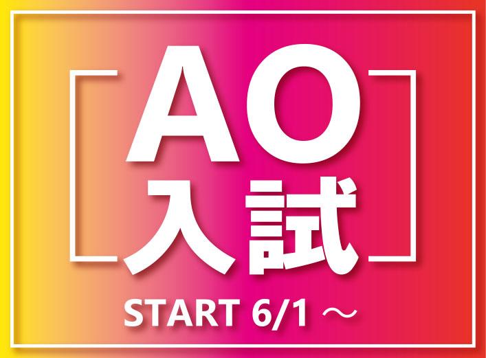 【お知らせ】AO入試のエントリーは6月1日から