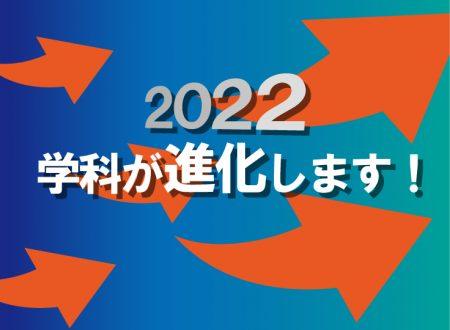 【2022年度より】学科変更のお知らせ