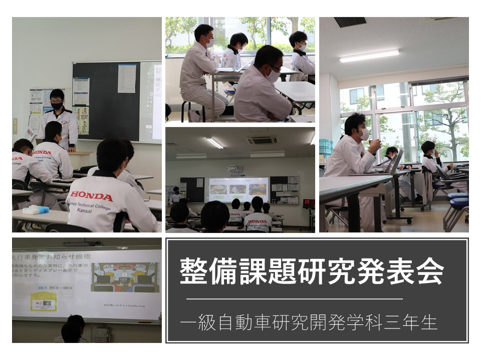 【開催】整備課題研究のテーマ発表会@一級自動車研究開発学科3年生