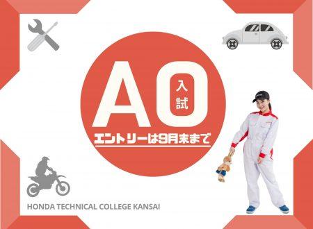 【9月末まで】AO入試エントリー中2022年4月入学