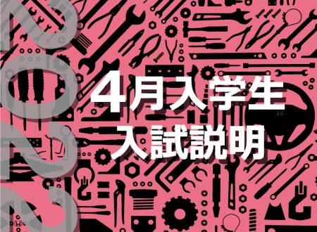 【公開】2022年4月入学生用 入試説明動画