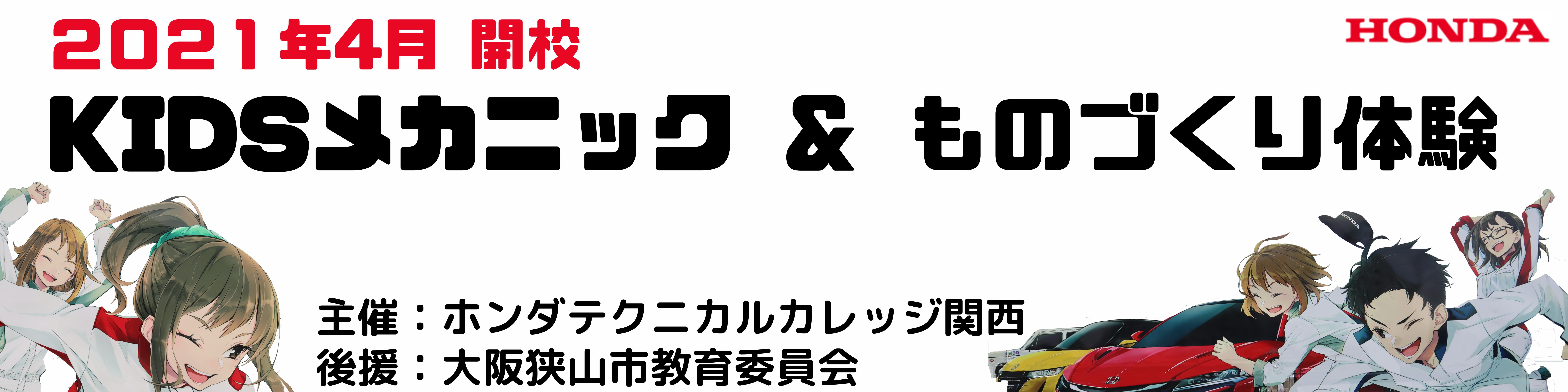 【4月開校】KIDSメカニック&ものづくり教室@後援:大阪狭山市教育委員会