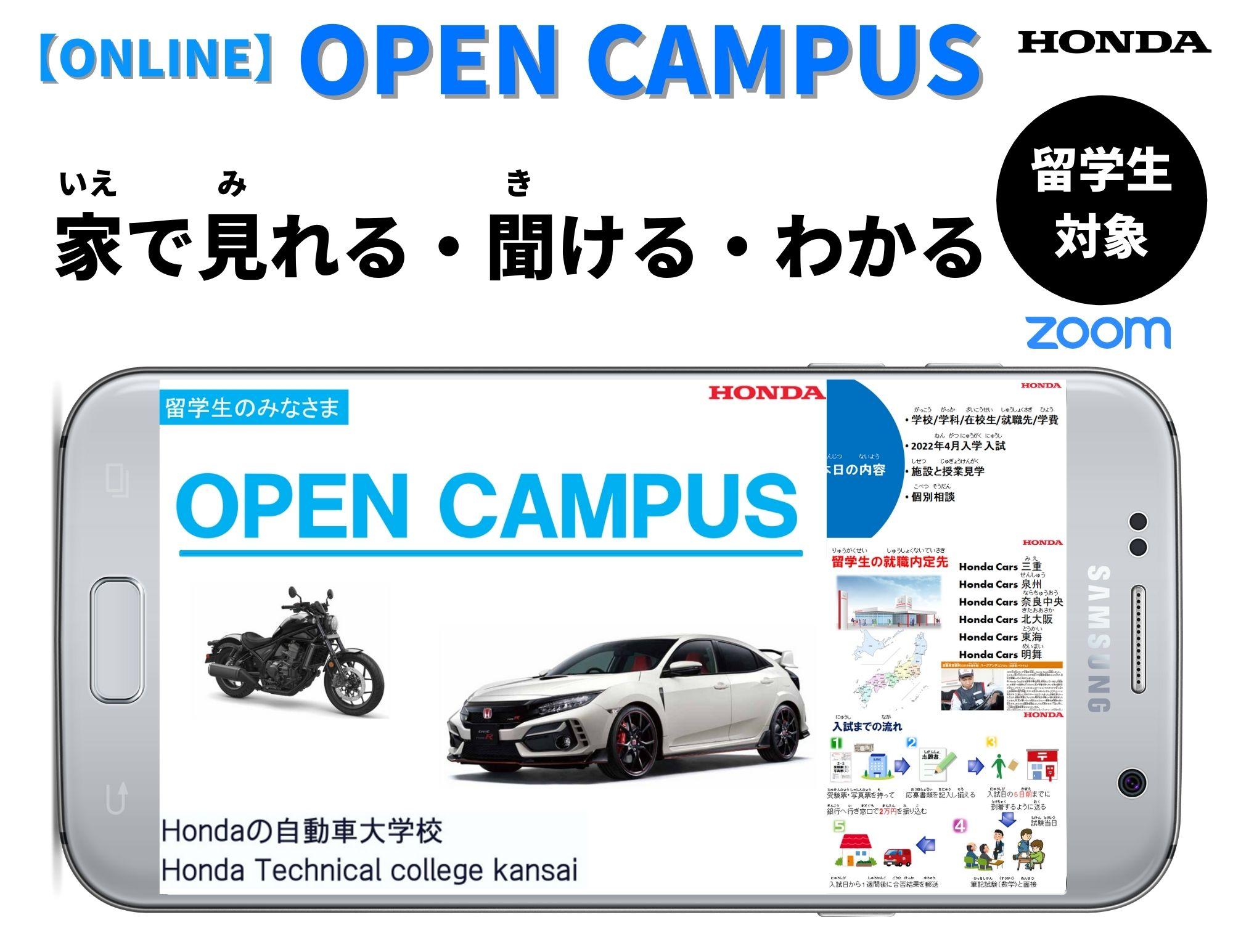 【留学生専用】「ONLINE」 OPEN CAMPUS