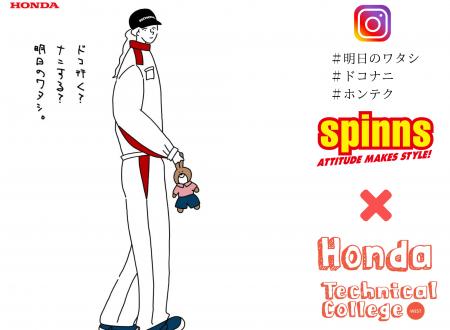 【キャンペーン】第2弾 SPINNS × Honda Technical College kansai