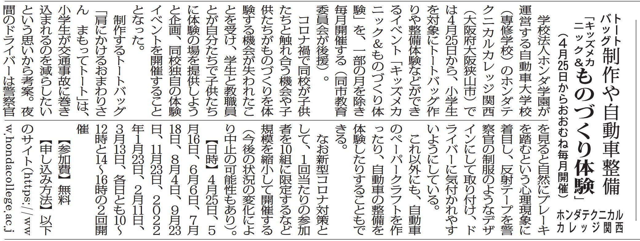 【新聞掲載】全私学新聞の記事に取り上げ(4月23日発行号)