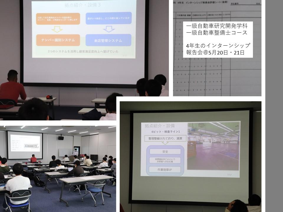 【授業】前期インターンシップの報告会@一級自動車研究開発学科