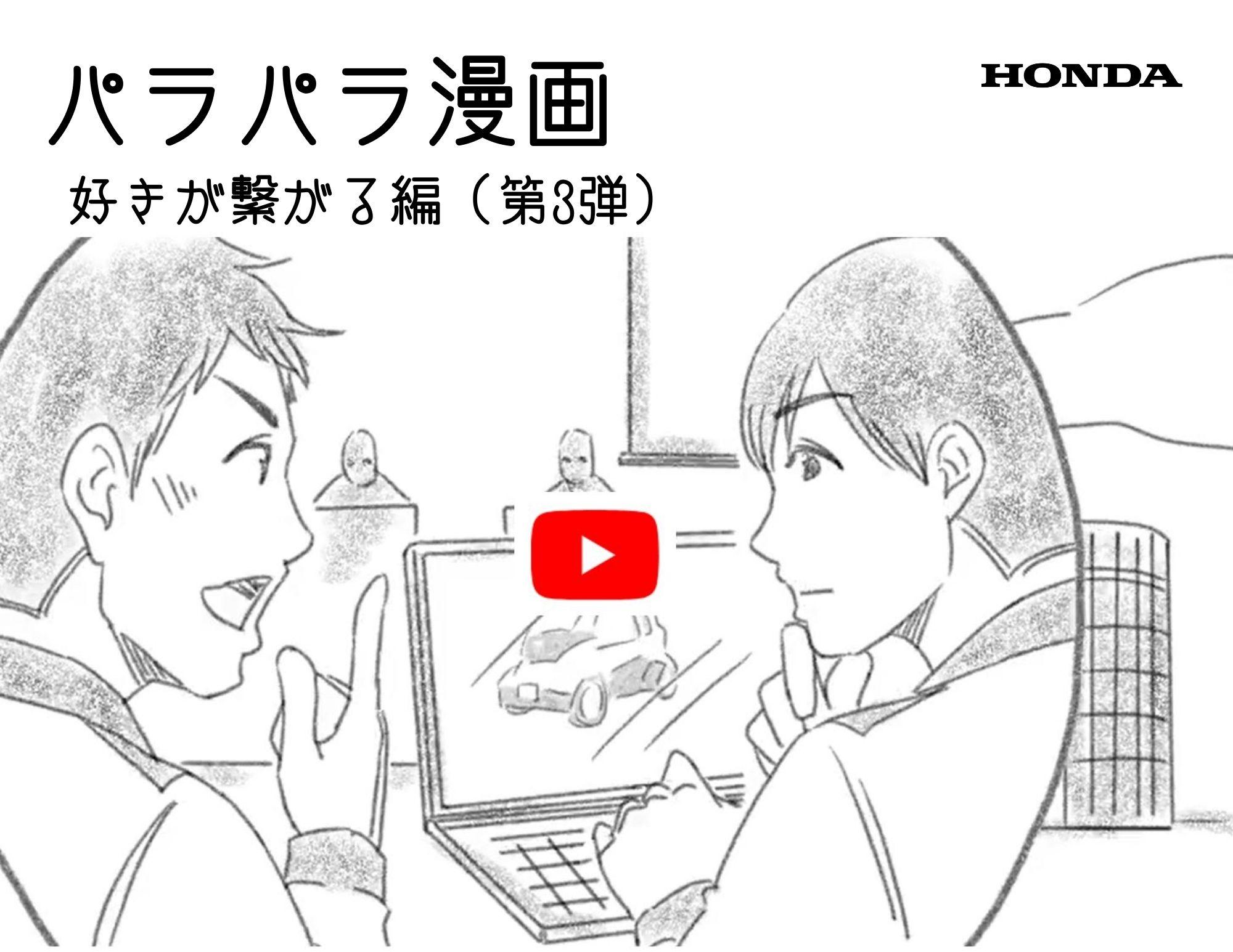 【初公開】パラパラ漫画ムービー第3弾「好きが繋がる編」