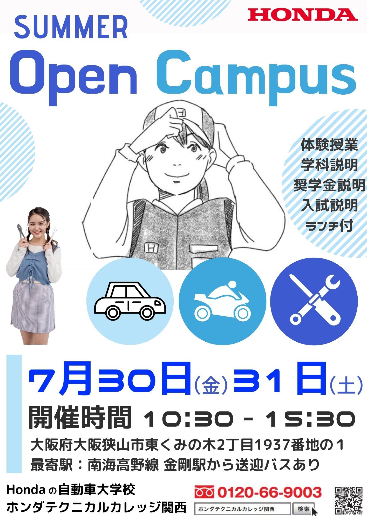 【お知らせ】夏の体験授業 日程変更について