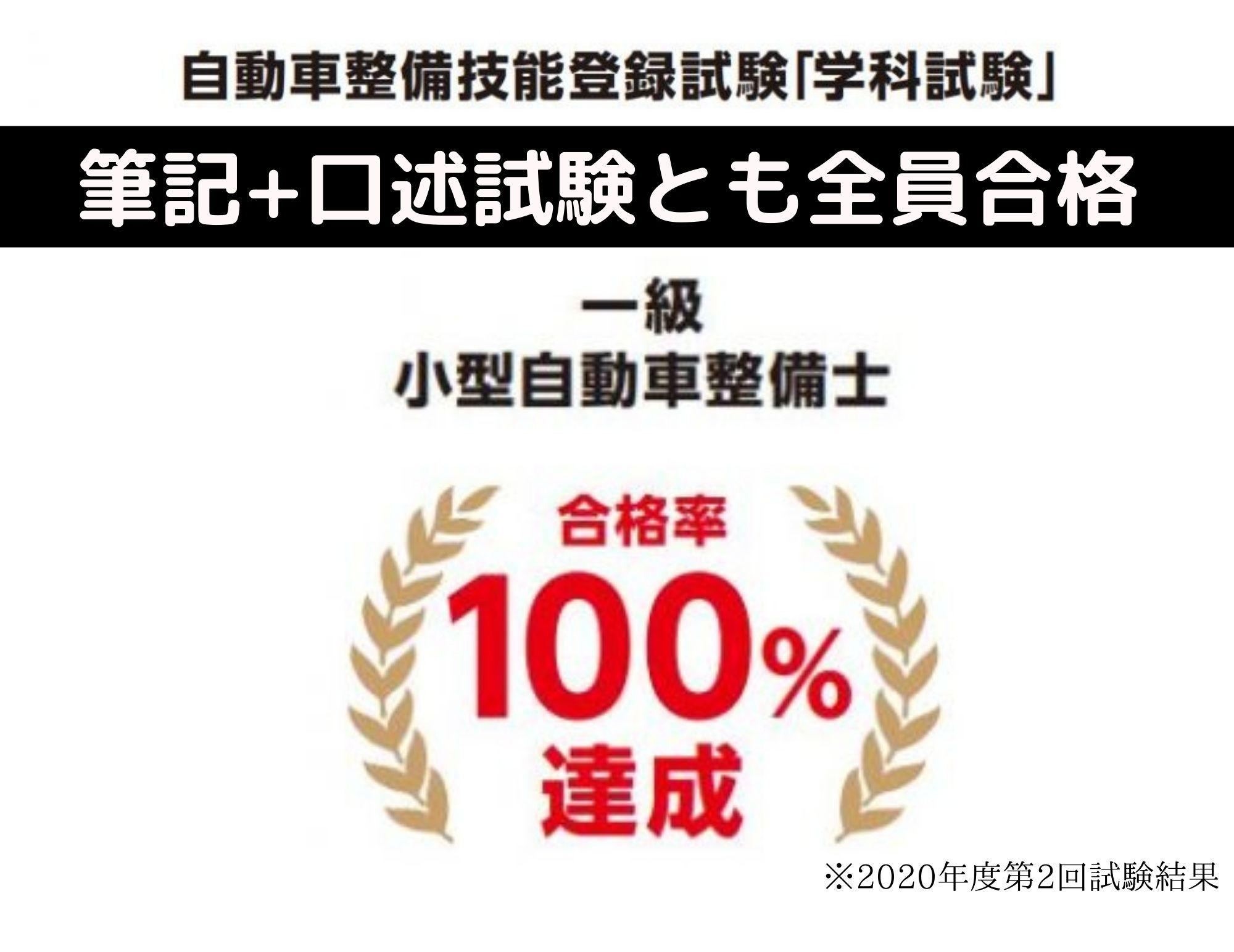 【全員合格】一級小型自動車整備士資格 口述試験結果