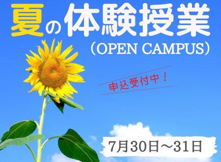 【申込受付中!】夏の体験授業開催!(7/30~31)
