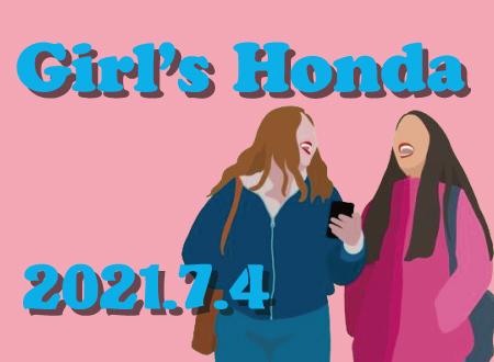【Girl's Honda】女子学生限定個別相談会