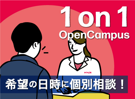 【開催中】ひとりひとりのオープンキャンパス