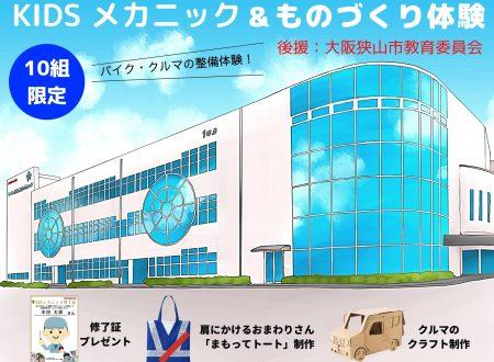 【後援:大阪狭山市教育委員会】キッズメカニック&ものづくり教室