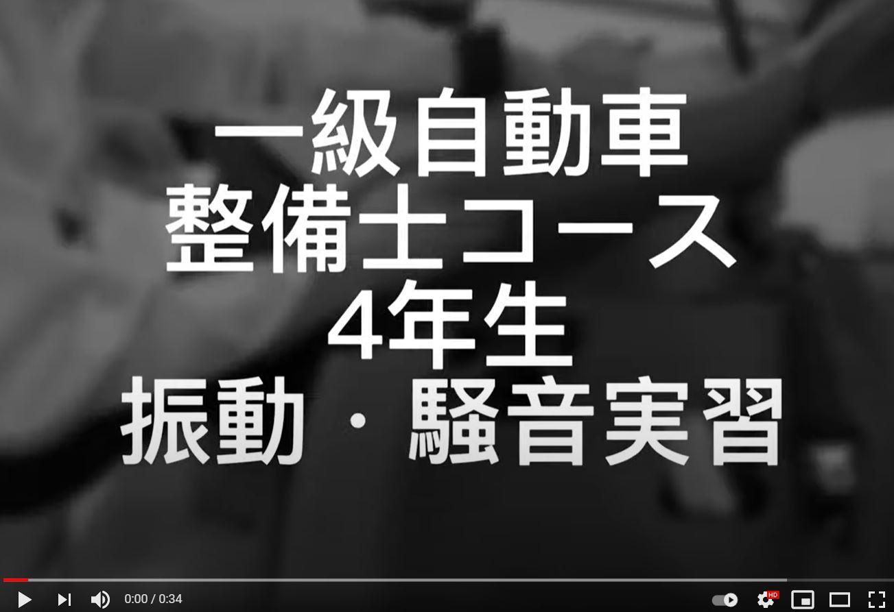 【授業動画】一級自動車研究開発学科 一級自動車整備士コース4年生