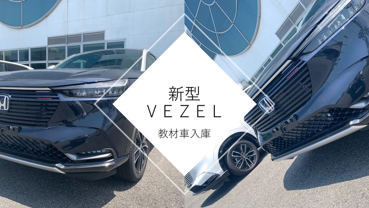 【NEW】新型VEZEL教材車の入庫