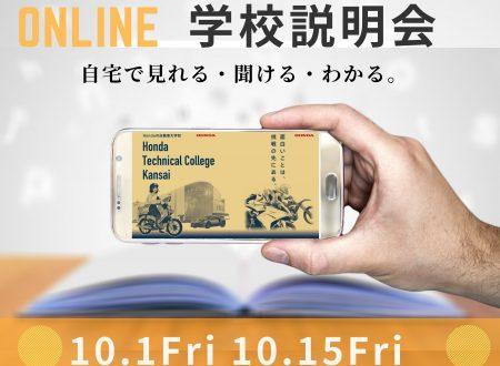 【ONLINE 学校説明会】自宅からオープンキャンパスへ参加!