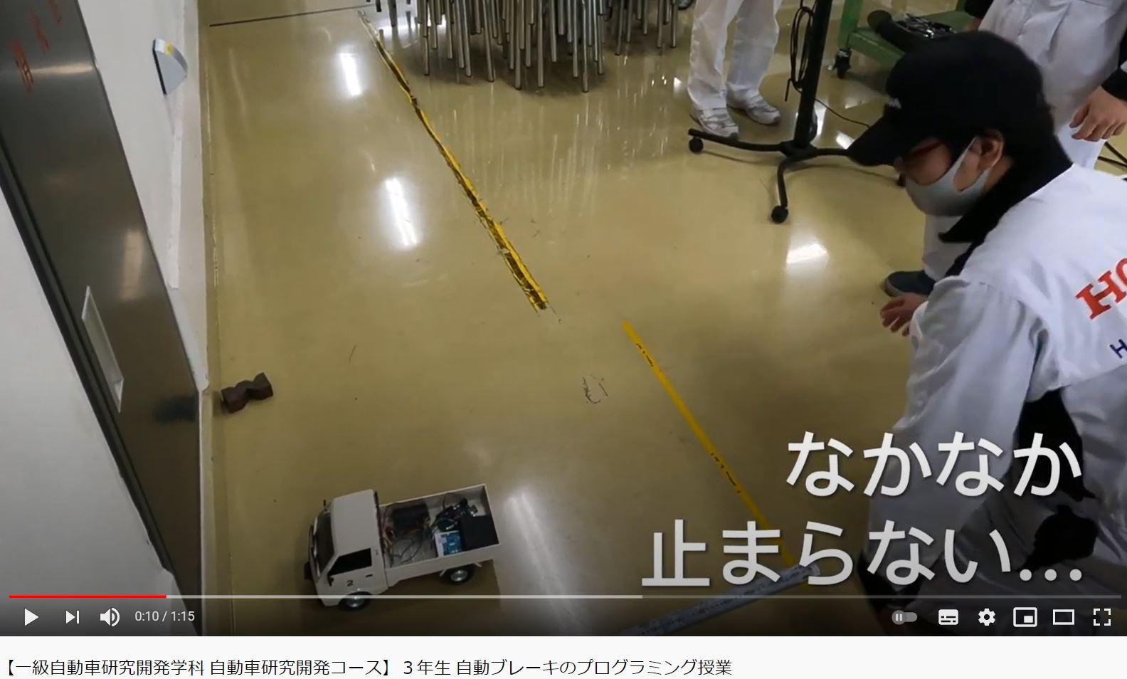 【授業動画】自動車研究開発コース3年生(自動ブレーキのプログラミング授業)