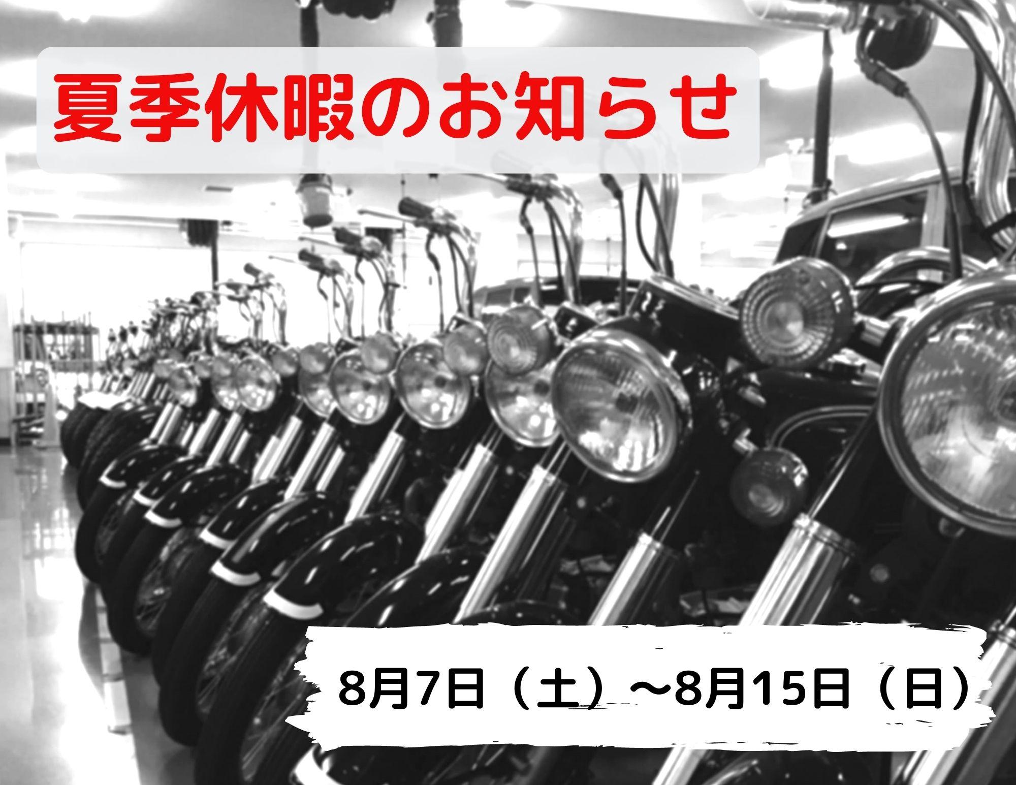 【夏季休暇】事務手続き休止のお知らせ