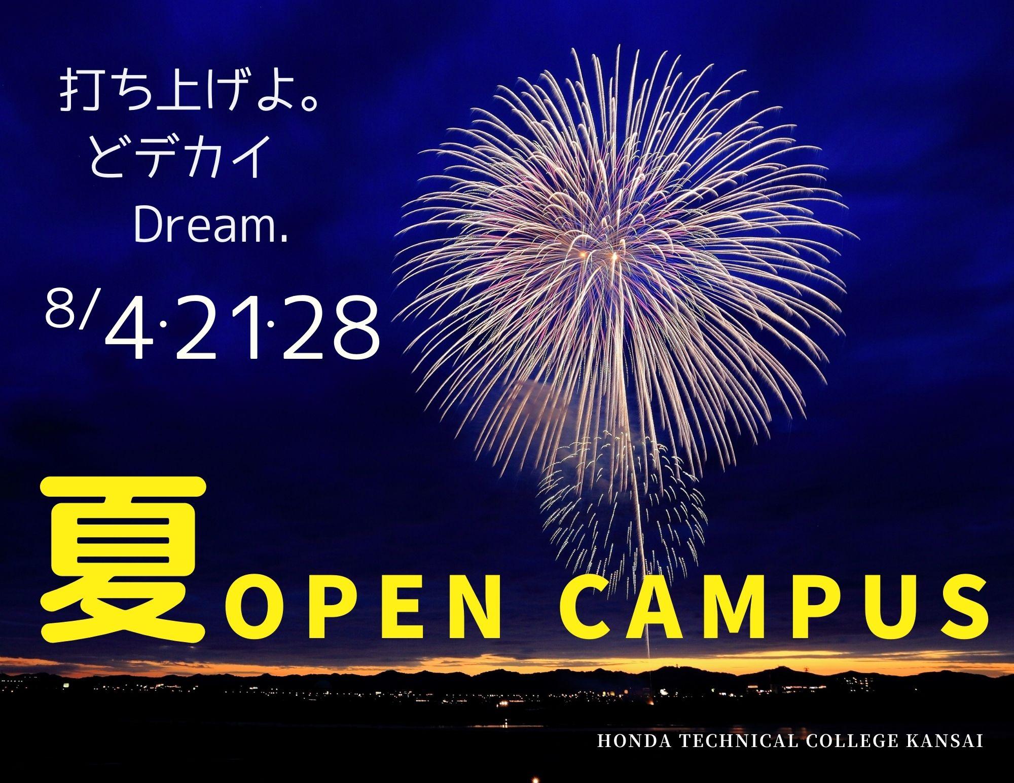 オープンキャンパス開催中!(コロナ感染対策を徹底して)