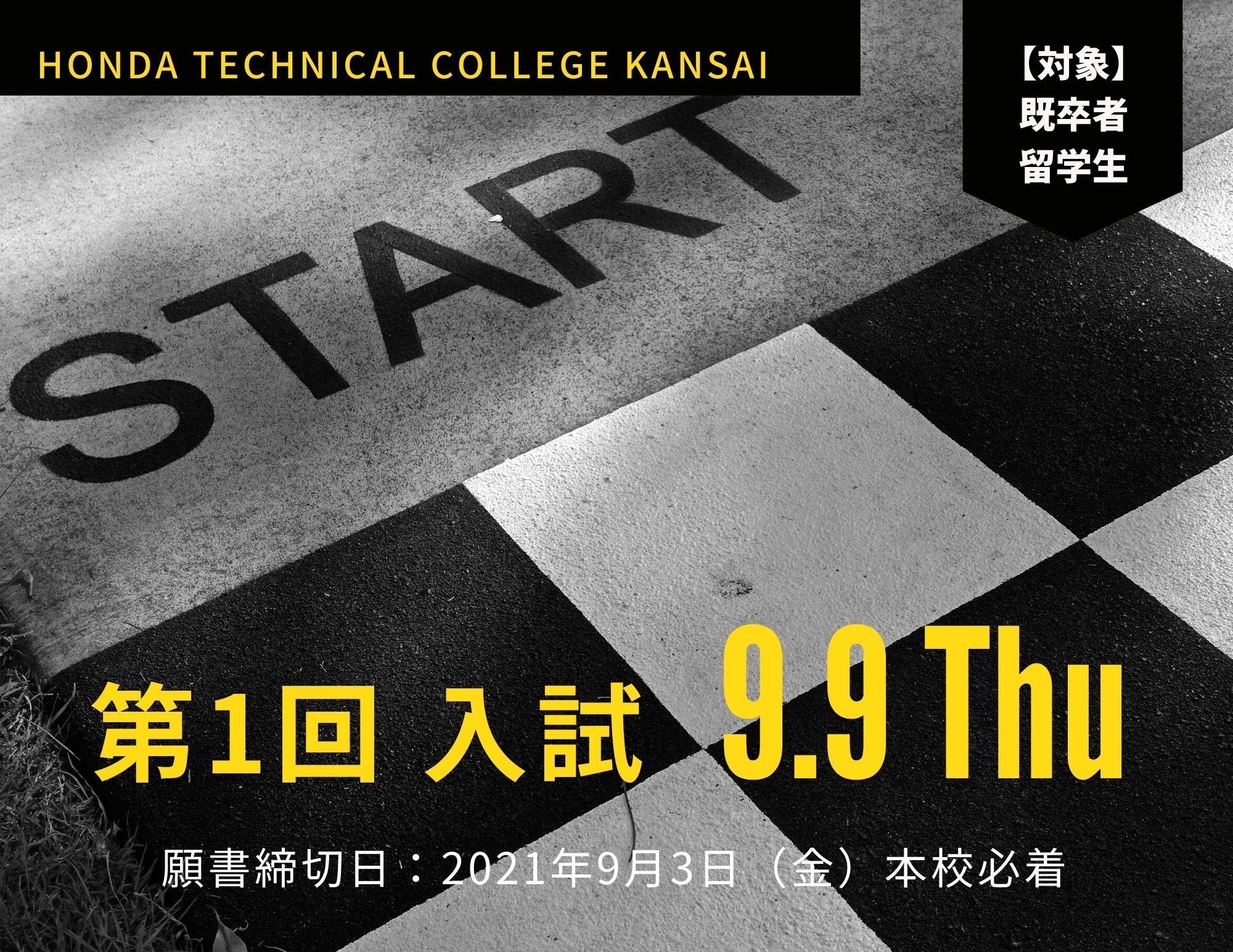 【いよいよ来週!】第一回入試9月9日(木)