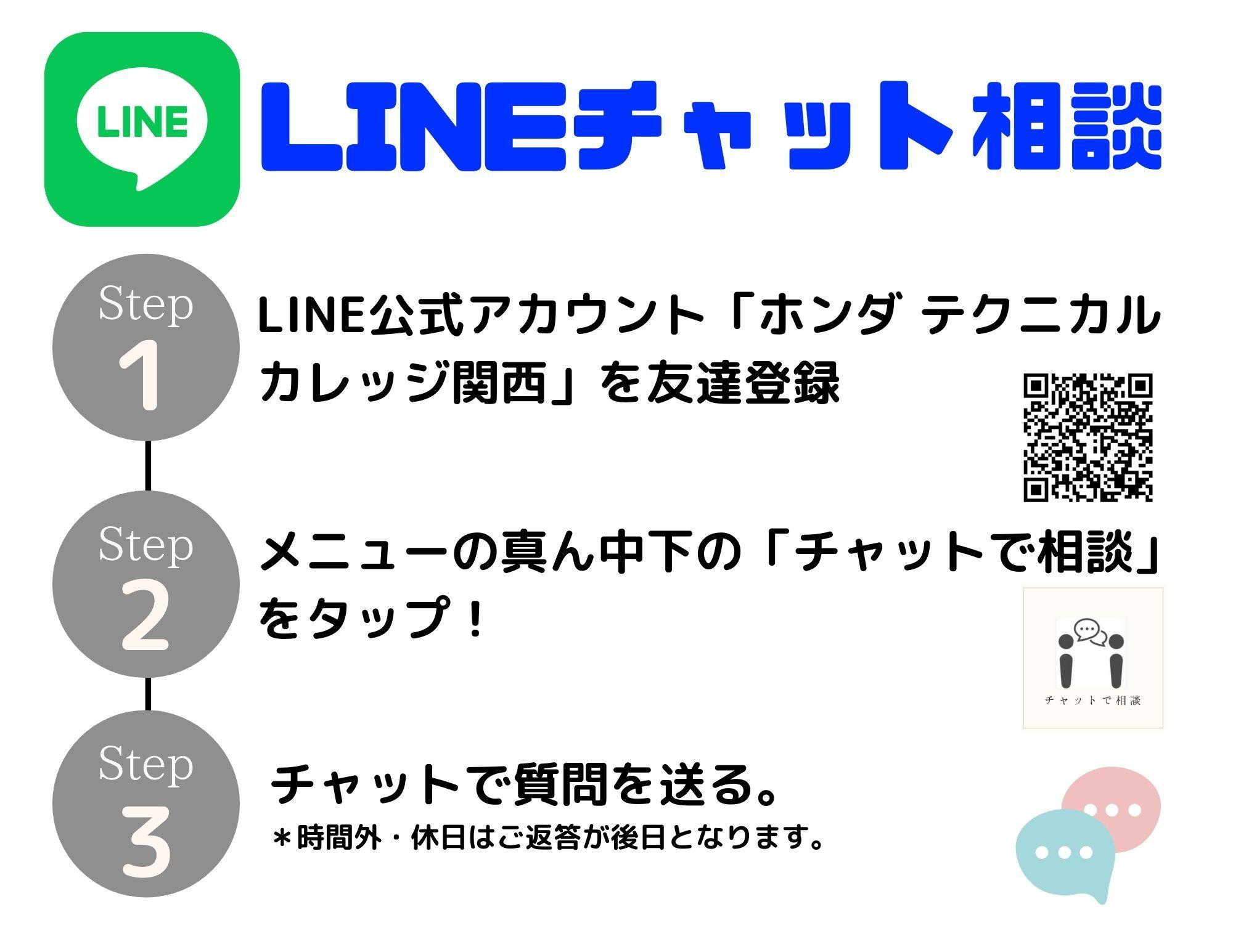 【お知らせ】LINEでのチャット質問・相談受付中!(高校生・受験対象者様向け)