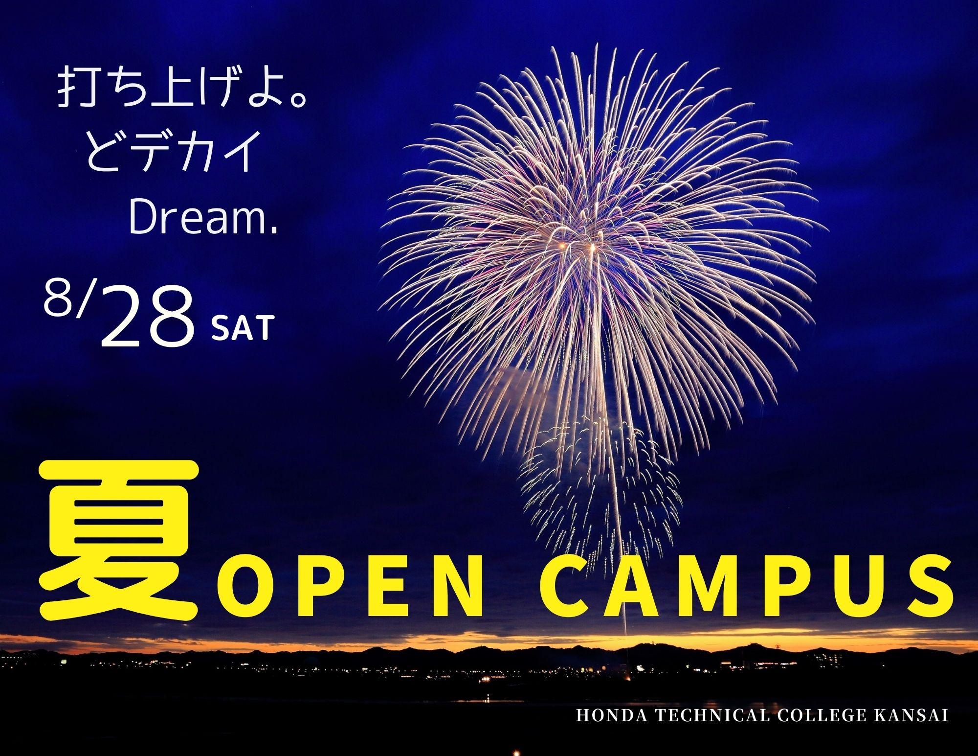 【夏休み最後】オープンキャンパス開催中!8月28日(土)