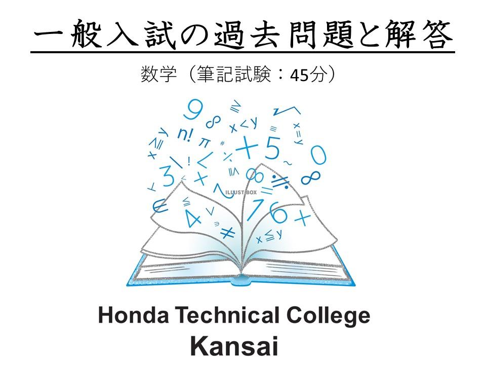【限定公開②】一般入試の過去問題と解答(数学)