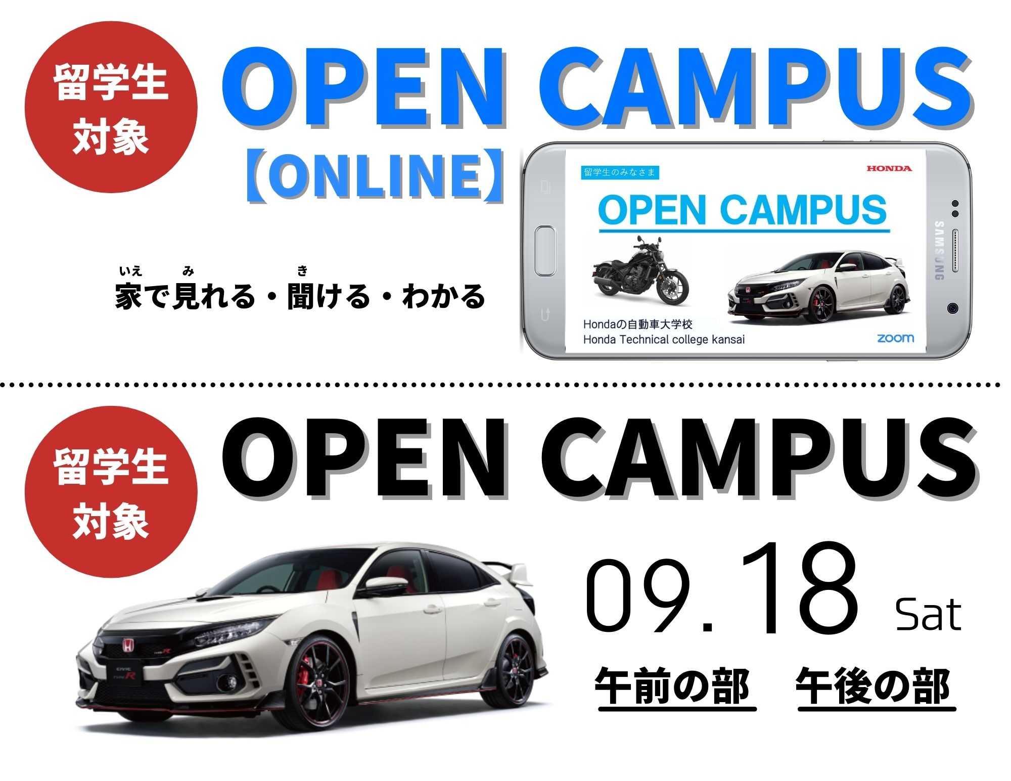 【留学生の方へ】9月のオープンキャンパス開催日について