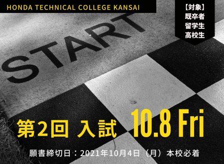 【START】2022年4月入学 第二回入試!