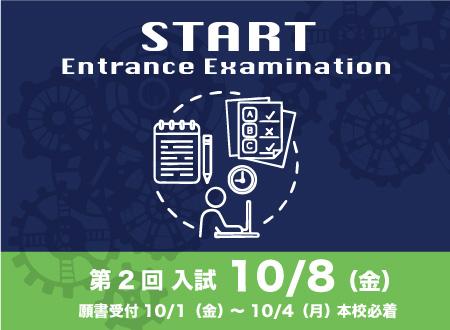 【入試】第2回入試のご案内 10月8日(金)