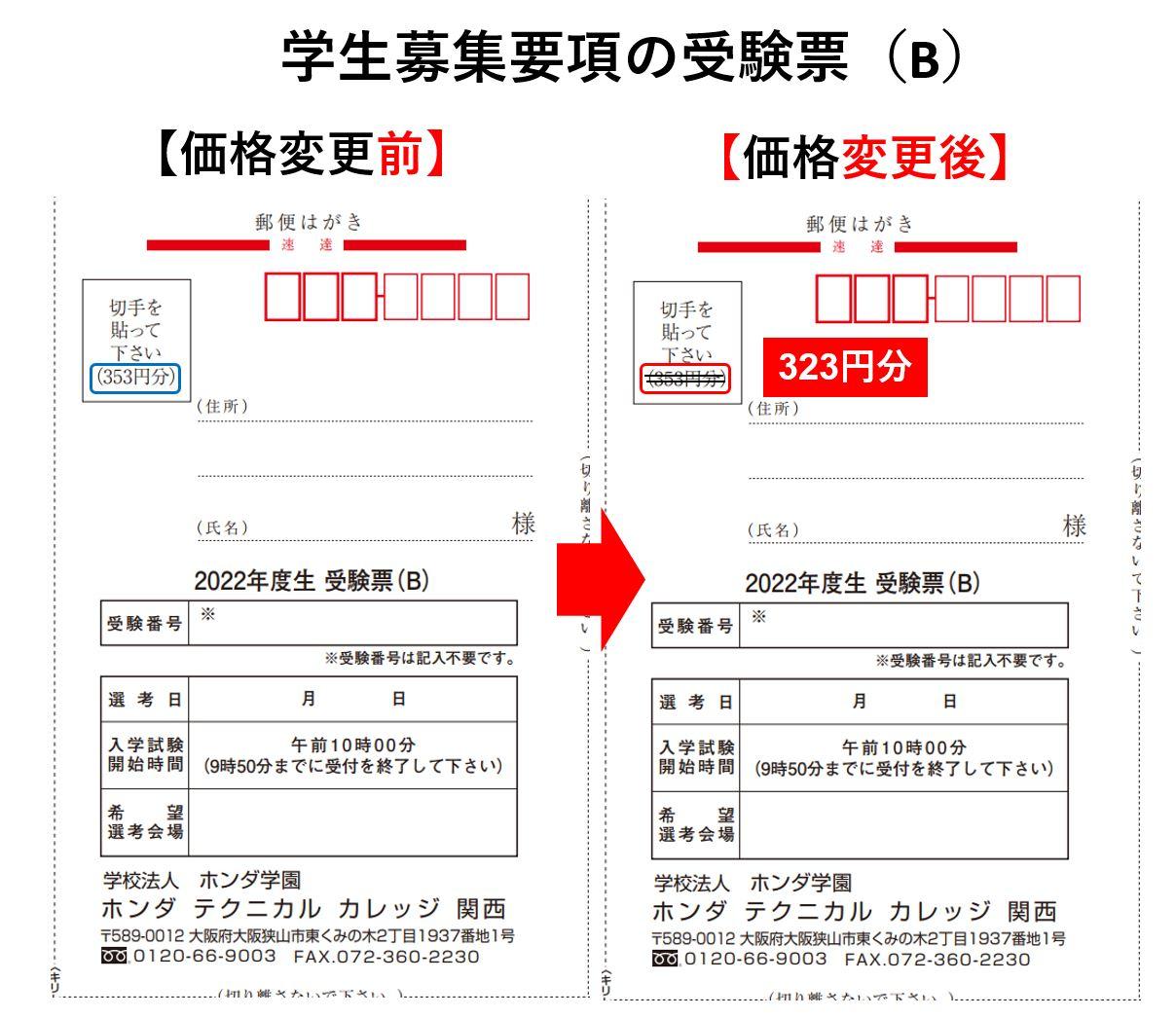 【受験生の方】受験票(ハガキ)への切手貼付額の変更