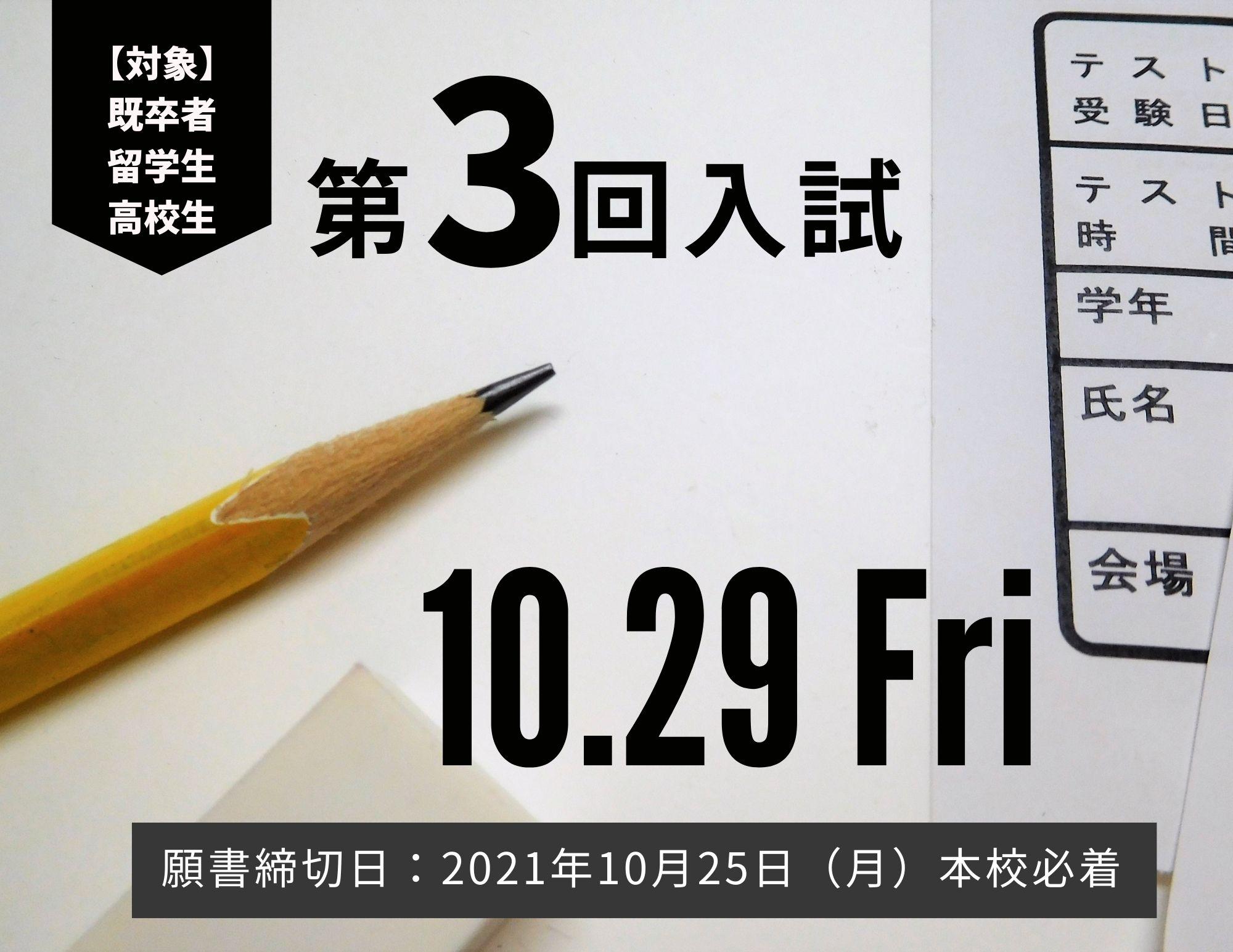 【START】第3回入試のご案内(10月29日金曜日)