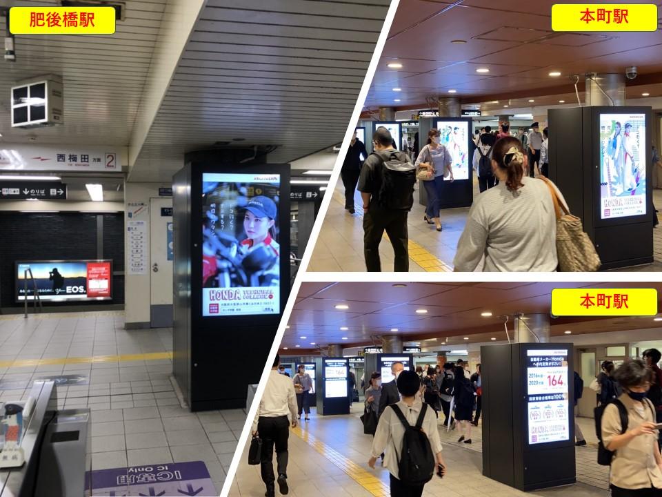 【宣伝開始】大阪メトロ14駅と京橋・鶴橋駅でのデジタルサイネージ広告